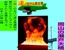 人殺しの立憲民主党の爆撃機が日本各地を減税爆弾で破壊するアニメーション岡山編 岡山の瀬戸大橋に撃機が登場し減税爆弾を投下し爆発する