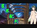 【H-S2】星界配列ドルイド@31℃【東北ずん子実況】