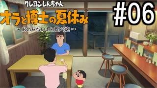 オラ夏やるゾ 実況#6