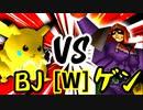 【第十四回】ξ黒きBlack Joker VS [世界第1位]ゲン【Wブロック第十三試合】-64スマブラCPUトナメ実況-