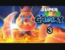 【実況】今度のマリオは宇宙で冒険!!【スーパーマリオギャラクシー】part3