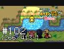 【ニコニコ動画】【実況】全413匹と友達になるポケモン不思議のダンジョン(赤) #102【266/413~】を解析してみた