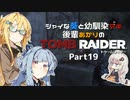 【TOMB RAIDER】シャイな葵と幼馴染マキ、後輩あかりのトゥームレイダー part19【VOICEROID&A.I.VOICE実況】