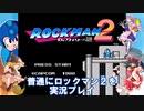 普通にロックマン2を実況プレイ【ゆっくり実況】