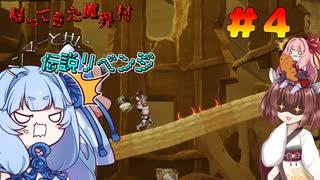 【帰ってきた魔界村】ハンマーと共に伝説リベンジ#4 【VOICEROID実況】