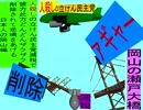 人殺しの立憲民主党の爆撃機が日本各地を減税爆弾で破壊するアニメーション岡山編 岡山の瀬戸大橋に撃機が登場し減税爆弾を投下し爆発し削除が行われ岡山県民が悲鳴をあげる