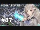 【♯87】十三機兵防衛圏実況プレイ【崩壊編】