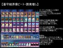 【遊戯王ADS】結界像ビート研究記10