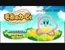 【実況】毛糸のカービィ【part1】