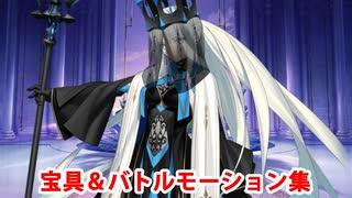 【FGO2部6章】女王モルガン 宝具&バトル