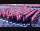 【DPRK-POP】我らの7.27(우리의 7.27)【共産音楽】
