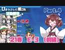 【ゆっきり実況】ひまつぶしに艦これ活動報告Season2 Part.4