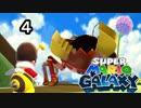 【実況】今度のマリオは宇宙で冒険!!【スーパーマリオギャラクシー】part4