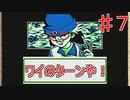 【実況プレイ】遊戯王デュエルモンスターズ ♯7