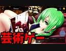 芸術「Anime Artist 2: Lovely Danya」【ゆっくり実況】
