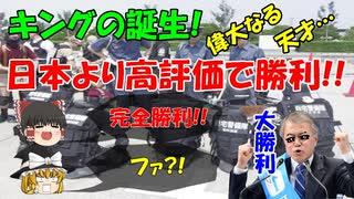 今週のムンたん2021-5-5『日本より高評価