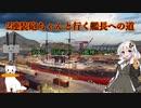 【WoWS】2連装砲ちゃんと行く艦長への道 第1話 技術ツリーと艦種について