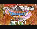 【DQ11S】ドロップアイテム全回収の旅 Part37