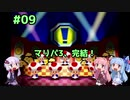 【マリオパーティ1~8】ボイロ達とソロパ!#09【VOICEROID実況】