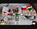 【ゆっくり】東欧旅行記 28 EN477便 車窓と無料朝食紹介