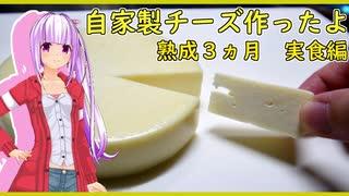 【マイム】 自家製チーズを作りました!~実食編~【琴葉茜】