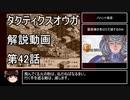 【タクティクスオウガ】攻略・解説動画 42話
