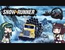 【Snow Runner】苦行ランナー