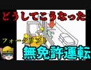 【ゆっくり解説】労働現場で起きた『器用な死亡事故』【フォークリフト】