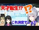 とんでもない新入生を引き当てる樋口監督 【にじさんじ甲子園】