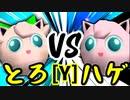 【第十四回】とろけるヨシオ VS ヨシオくん【Yブロック第十三試合】-64スマブラCPUトナメ実況-