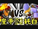 【第十四回】Φデスエンペラー VS 堕ちる純白【Zブロック第十三試合】-64スマブラCPUトナメ実況-