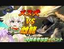【MHRise】オオカミちゃんが行く!モンハンライズ ナルハタタヒメ編【ゆっくり実況】