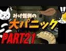 【ビビりと行く】バイオ3#21