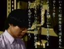 【便乗】学校であった怖い話フルボイス 荒井昭二2話2/2修正版【サド】