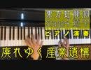 【東方ピアノ】廃れゆく産業遺構/東方虹龍洞【自作アレンジ】
