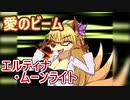 【IKEMEN】念願の遠距離火力!!木。氏制作エルティナ・ムーンライト対人戦【MUGEN】