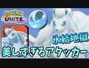 【実況】体験版ポケモンUNITEでたわむれる Part8 アローラキュウコン