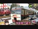 【ゆっくり鉄道旅実況】ボルジョミ→チアトゥラ ジョージア鉄道旅