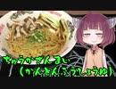 【VOICEROIDグルメ】そくせきりたん11【中華三昧 赤坂璃宮 広東風醤油】