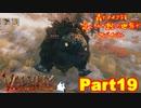 【実況】森とマイクラを足してXで割った世界でサバイバル【VALHEIM】part19