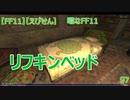 【FF11】【えびせん】暇なFF11 リフキンベッド 97