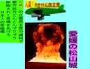 人殺しの立憲民主党の爆撃機が日本各地を減税爆弾で破壊するアニメーション愛媛編 愛媛の松山城に爆撃機が登場し減税爆弾を投下し爆発する