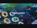 【一応女子だが】Sunflower 歌ってみた【Ay.】