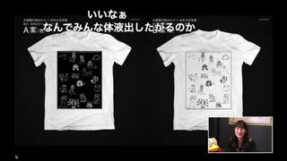 ゲスト上田瞳 第17回 古賀葵の羽ばたけ!!ゆめきぼ学園 前半