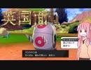 【ポケモン剣盾】英国面に堕ちた茜ちゃんのポケモンバトル【VOICEROID実況】
