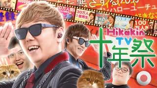 【合作】HikakinTV十年祭 【ニコニコ動画