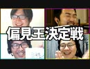 慶◯生は犯罪者!「偏見王決定戦」Part2