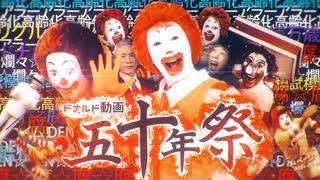 ドナルド動画五十年祭【第15弾合作B組】
