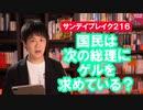 次の首相にふさわしい人で石破茂氏が今も1位って日本大丈夫か?【サンデイブレイク216】