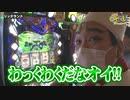 ヤ・ヤ・ヤ・ヤール ヤルヲがヤリたいヤツとヤル!! 第46話(3/3)